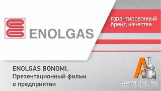 ENOLGAS BONOMI, презентационный фильм о предприятии для Armtorg.ru