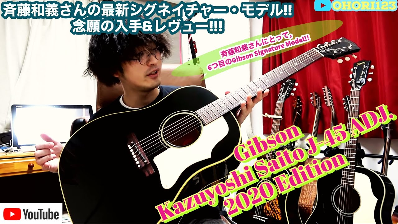 アコギ/ギター Gibson Kazuyoshi Saito J-45 ADJ 2020 Editionをレヴュー!! ~斉藤和義さんの最新シグネイチャー・モデル,念願の入手!!~ @創弾き語り