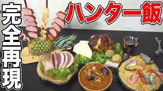【コストコ1万円】ハンター飯を完全再現