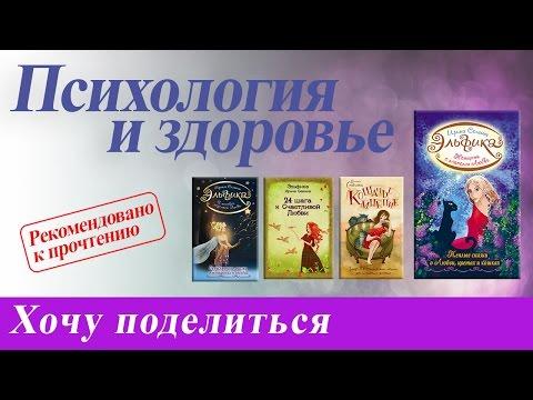 Сказка Волшебный Пендель - Эльфика и Удилова