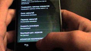 Как ускорить работу Андроида без root прав и сторонних прошивок(, 2013-10-18T16:36:25.000Z)