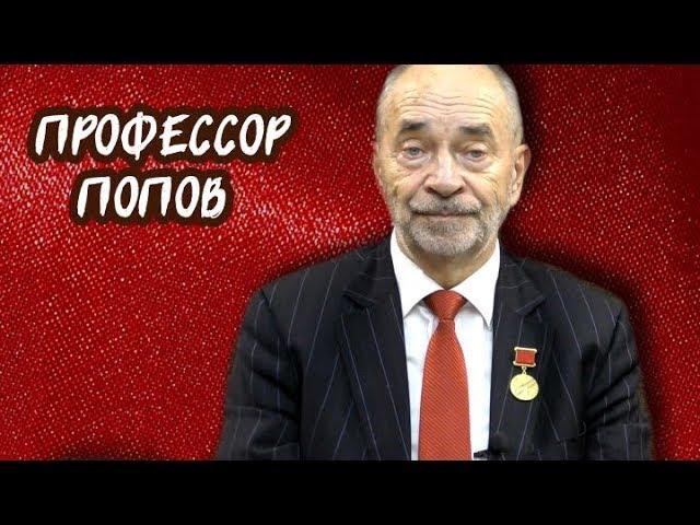 К вопросу об объединении левых сил. Профессор Попов