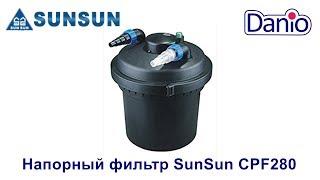 Напорный фильтр прудовый SunSun CPF 280 с УВ, видео обзор