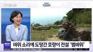 [뉴스투데이] (이슈인 관광*레저) 여유로운 휴식처 '…