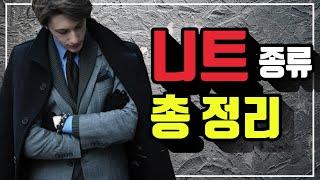 [니트백과] 니트 총정리!! 가디건, 스웨터 디자인별 …