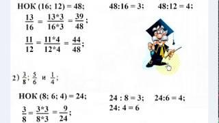 #17 Урок 7.  Приведение дробей к наименьшему общему знаменателю. Математика 6 класс.