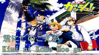 Download Konjiki no Gash Bell - Opening 2 - Kimi ni Kono Koe ga - Romaji & japanese lyrics MP3 song and Music Video