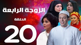 مسلسل الزوجة الرابعة - الحلقة العشرون | 20 | Al zawga Al rab3a series  Eps Video