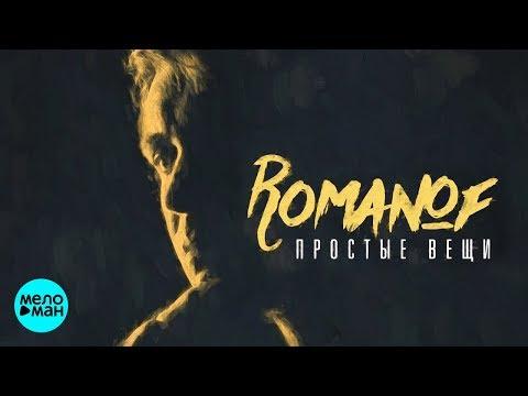 Romanof  - Простые вещи (Official Audio 2018)