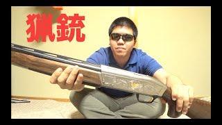 本物の散弾銃! ブローニング マクサス徹底レビュー‼︎