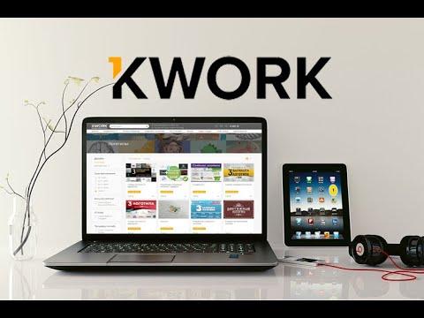 Как начать делать деньги в магазине фриланс услуг kwork? Лайфхак заработка на кворк.