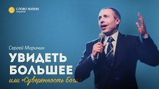 Сергей Маринин - «Увидеть больше или суверенность Бога»(srt.wolrus.org., 2015-10-12T08:05:05.000Z)