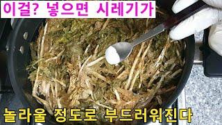 80살 할머니의 시레기 부드럽게 빨리 삶는비법 /시래기밥,나물무침,국 3가지요리