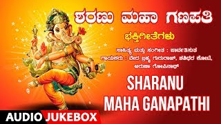 Sharanu Maha Ganapathi Audio Jukebox | Paarvathi Sutha | Kannada Devotional songs