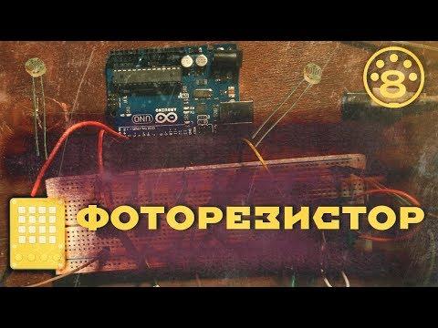 8.Фоторезистор | Arduino| Midi | Hiduino