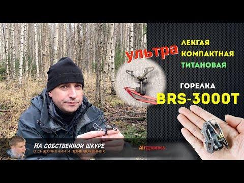 ✓ Газовая горелка BRS-3000T 🔥 Ультралегкая, Ультракомпактная, Титановая 👍