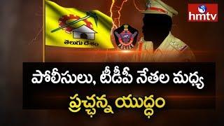 పోలీసు అధికారులు , టీడీపీ నేతల మధ్య ప్రచ్ఛన్న యుద్ధం | Vijayawada | hmtv Telugu News