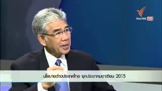 คิดยกกำลังสอง นโยบายต่างประเทศไทย ยุคประชาคมอาเซียน 2015 010158