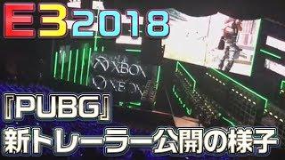 """米国で開催された""""Xbox E3 ブリーフィング""""で、 『PLAYERUNKNOWN'S BATT..."""