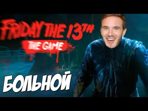 МАНЬЯК ПЬЮДИПАЙ ИДЕТ ЗА ЮТУБЕРАМИ!! Friday the 13th: The Game