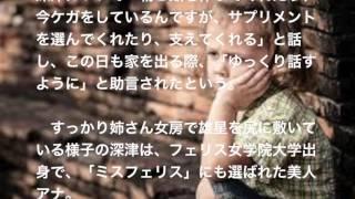 """このビデオの情報西武・雄星とスピード婚 深津瑠美キャスター""""唯一の不安"""""""