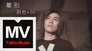 Gambar 阿杜 A-do【離別 Leave】官方完整版 Mv