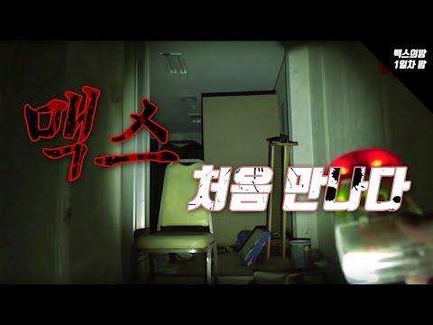 Ghost Hunting [흉가체험](맥스의 방)버려진 기숙사의 마지막 비밀의 방 추적 1일차/abandoned factory/ghost house experience
