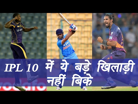 IPL 2017 Auction: Top 10 unsold players of the season  | वनइंडिया हिन्दी