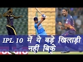 Ipl 2017 Auction: Top 10 Unsold Players Of The Season    वनइंडिया हिन्दी video