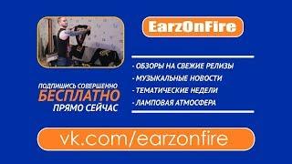 Что такое Earz on Fire? [Трейлер канала]