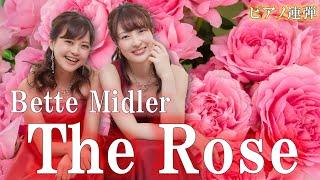 Rose/ ごぼう 連弾