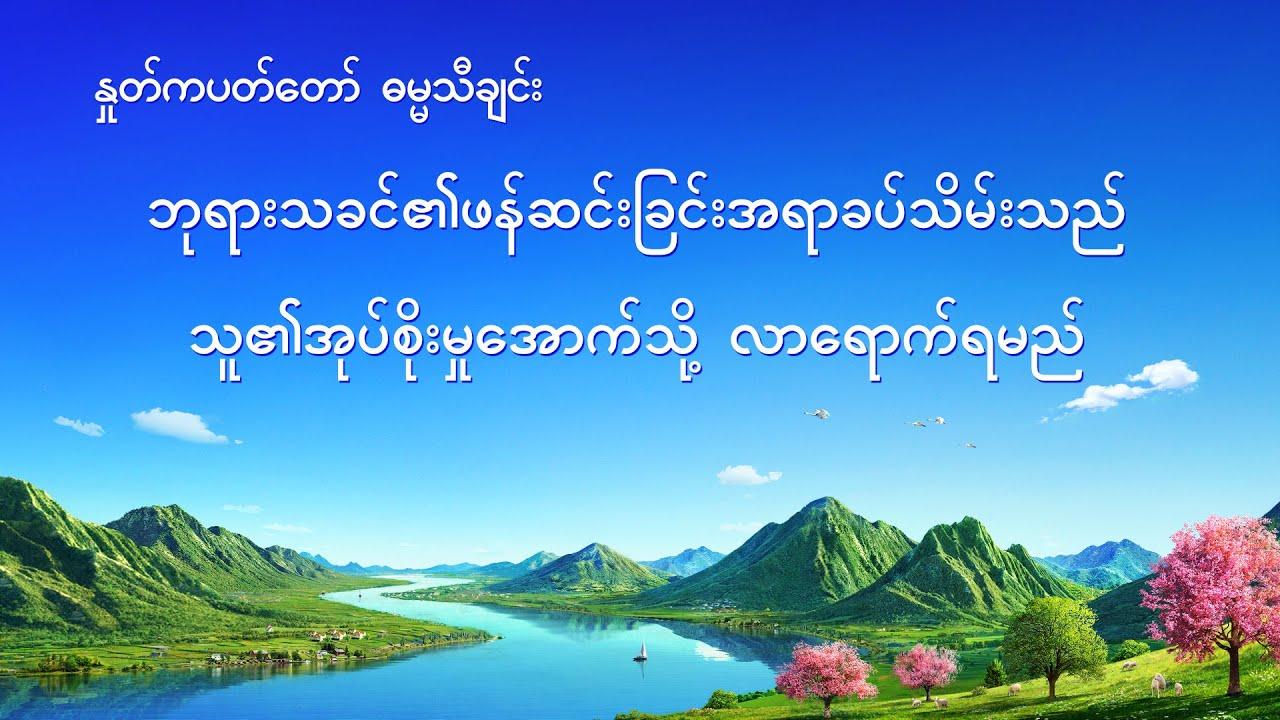 Myanmar Gospel Music 2020 (ဘုရားသခင်၏ဖန်ဆင်းခြင်းအရာခပ်သိမ်းသည် သူ၏အုပ်စိုးမှုအောက်သို့ လာရောက်ရမည်)