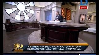 المستشار رفيق عمر يؤكد لا علاقة للقضاء باتفاقية تيران وصنافير والمسؤول عنها مجلس النواب فقط