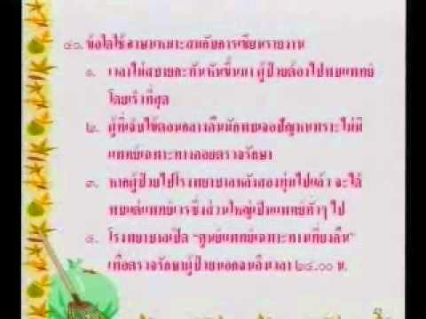 Brand's Summer Camp 20110210 ภาษาไทย O-NET ครูลิลลี่