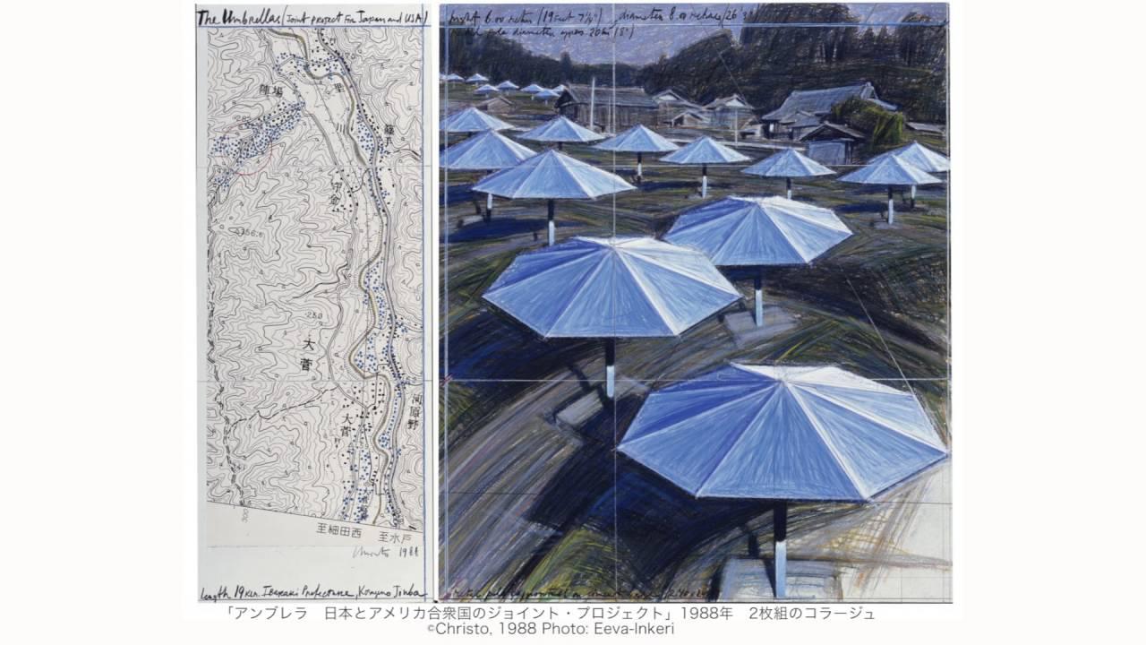 アンブレラ 日本-アメリカ合衆国、1984-91