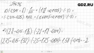 № 696 - Математика 6 класс Зубарева