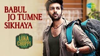 Babul Jo Tumne Sikhaya| बाबुल जो तुमने| Luka Chuppi Comedy Scene| Sharda|  Kartik Aryan| Kriti Sanon
