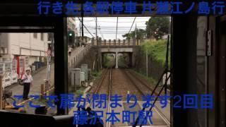 小田急線 3000形3271編成 善行駅→藤沢駅間 前面展望 thumbnail