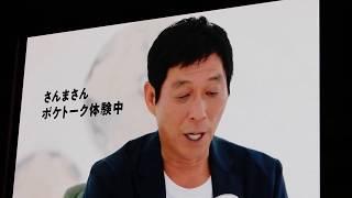 「POCKETALK W」(ポケトーク ダブル) 明石家さんま出演CM 【ケータイ Watch】