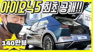 Hyundai IONIQ 5 in Real Life...This is why I was shocked!