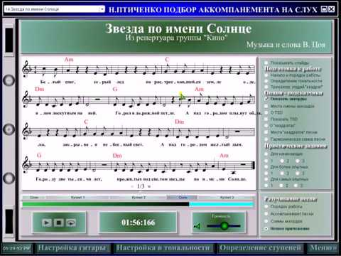 Подбор аккомпанемента на слух Презентация видеошколы www.vaganty.ru