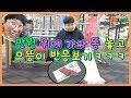 우당탕탕 병맛 홈비디오8 !!! 돈 위에 가짜 똥올려놓고 으뜸이 반응보기ㅋㅋㅋㅋ(흔한남매)