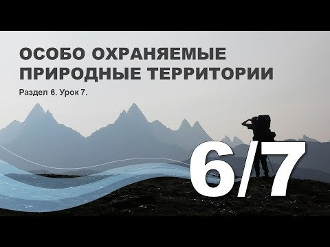 6/7 Особо охраняемые природные территории