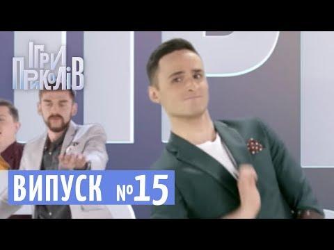 Ігри Приколів - Нове гумористичне шоу 05.10.2018, випуск 15 | Квартал 95