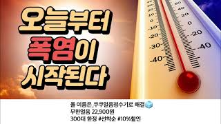 쿠쿠 얼음정수기 22,900원 / 다양한 사은품, 조리…