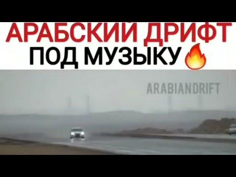 ПОДБОРКА БЕЗБАШЕНОГО АРАБСКОГО ДРИФТА С МУЗЫКОЙ 2020
