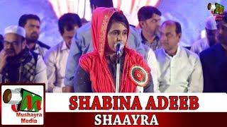SHABINA ADEEB, GOVANDI, ALL INDIA MUSHAIRA, ON 25th JAN 2018.