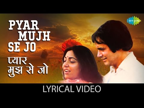 Pyar Mujhse Jo Kia with lyrics | प्यार मुझसे जो गाने के बोल |Sath Sath| Deepti Naval/Farooque Sheikh