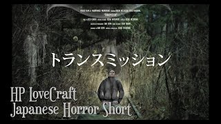 "Japanese Horror | ""Transmission"" (2019)「 トランスミッション」- Lovecraft - Japanese Short Horror (RE-UPLOAD)"