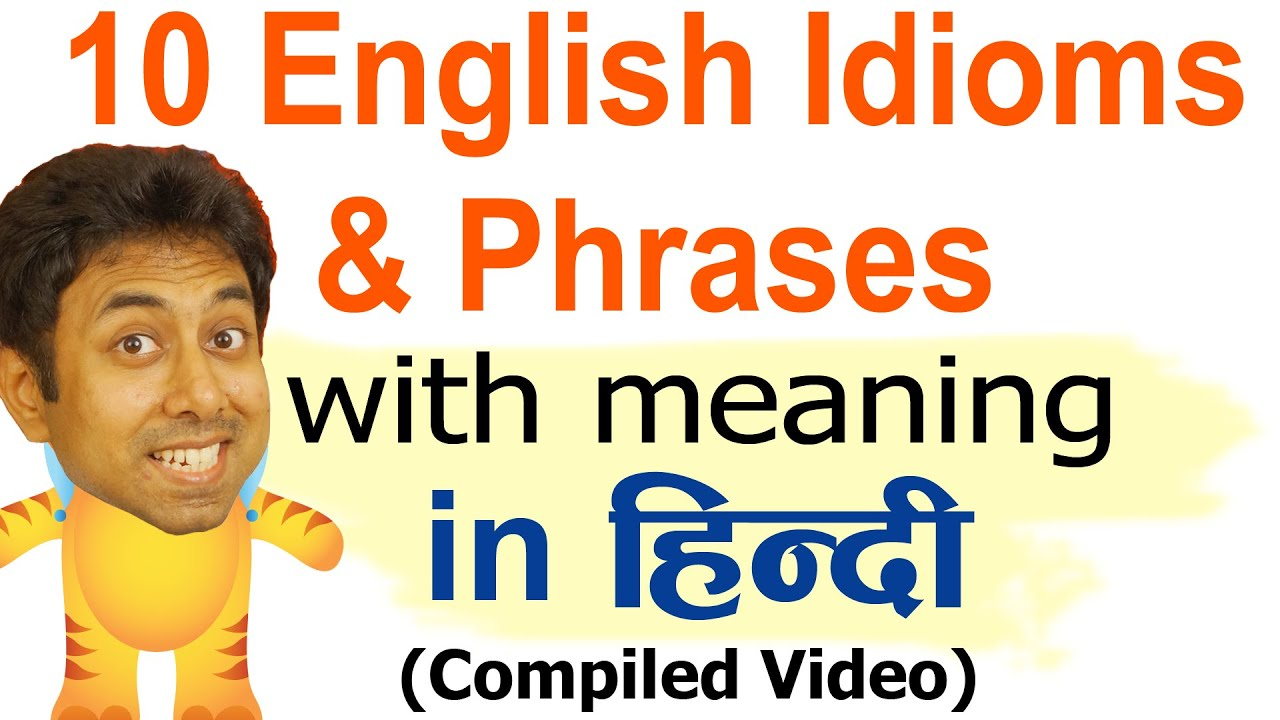 10 English Idioms Phrases With Meaning In हनद Learn